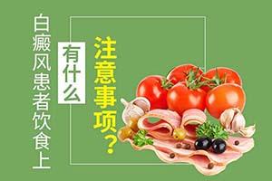 平时白癜风患者的日常饮食要注意那些询李芳