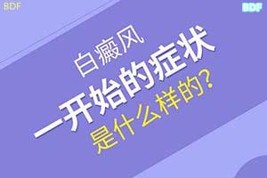 白癞风疾病发病早期会有哪些症状表现