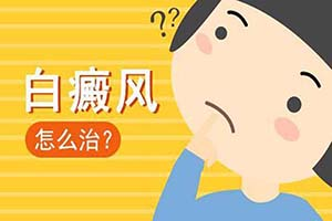 颈部患上白癜风皮肤疾病时通常应该如何治疗比较好呢?